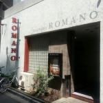ロマーノ五反田で満腹イタリアン