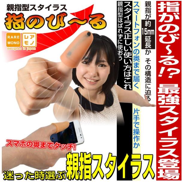 指のび~る1
