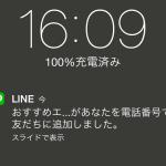 LINE の迷惑メール(トーク)がうざい → 10秒で完全拒否設定できちゃう