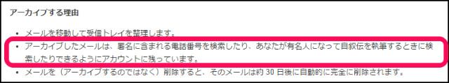 Gmailアーカイブ_3