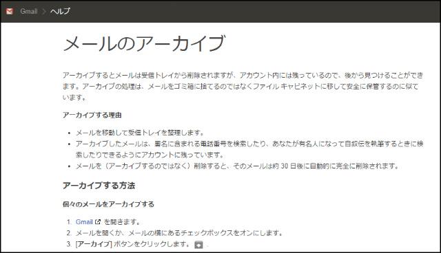 Gmailアーカイブ_1