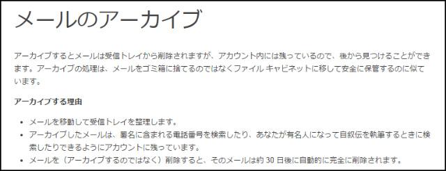 Gmailアーカイブ_2