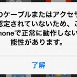 原因と対処法→このケーブルまたはアクセサリは認定されていないため、この iPhone で正常に動作しない可能性があります
