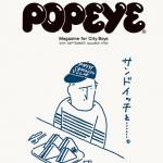 雑誌POPEYE(ポパイ)はしばらく洋服から遠ざかってるオッサンこそ楽しめるぞ