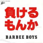 【謹賀新年】五反田名曲アルバム13:負けるもんか / BARBEE BOYS