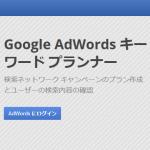 ブログタイトル(title タグ)を修正したら簡単に Google / Yahoo ともに1位ゲット