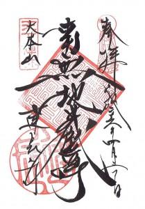 御朱印(建長寺)-Goshuin-