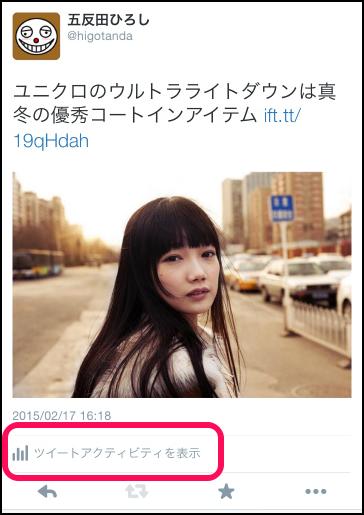 五反田ツイート