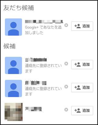 google+友だち候補