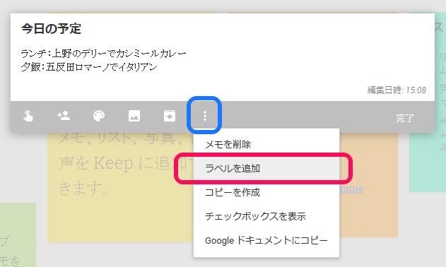 Google Keep ラベル1