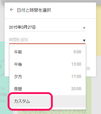google keep reminder2