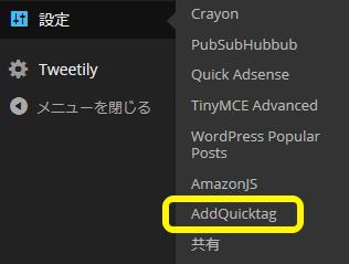 AddQuicktag2