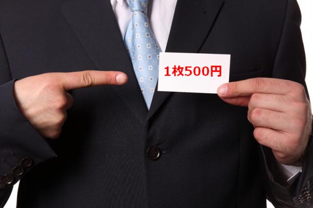 名刺1枚500円
