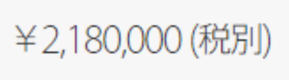 大218万円