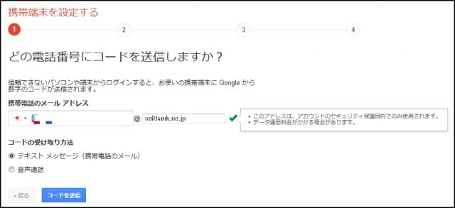 Google二段階認証4