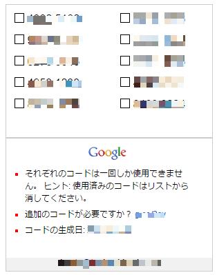 Google二段階認証22