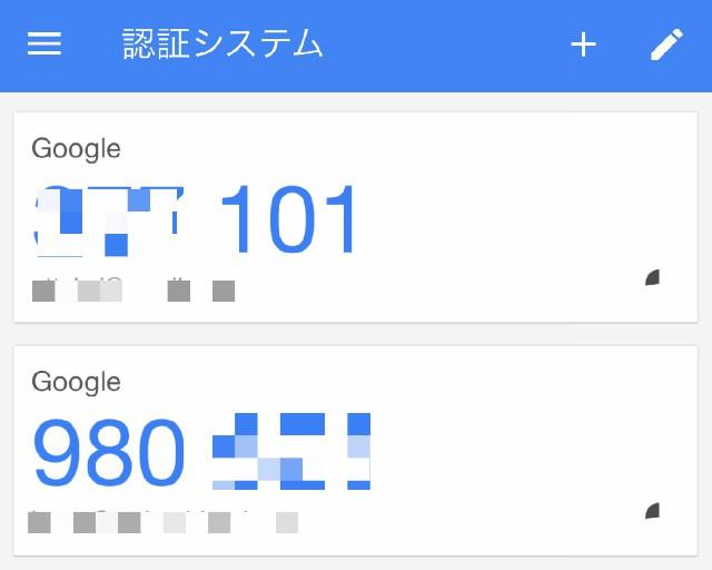 Google二段階認証アプリ3