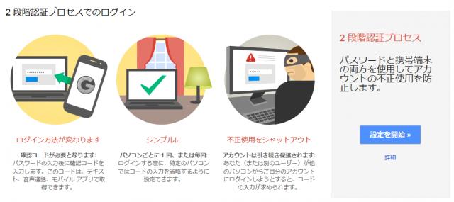 Google二段階認証2