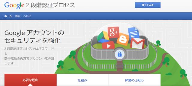 Google二段階認証1