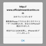 http://www.officialrewardcentre.com/ は単なる詐欺サイトなのでご注意を