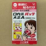 口内炎パッチ大正A:口内炎を最速で治すことができる市販の医薬品