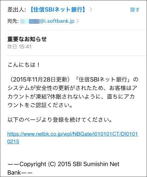 sbi mail