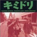 五反田名曲アルバム25:つるみの塔 / キミドリ ※歌詞書き起こし