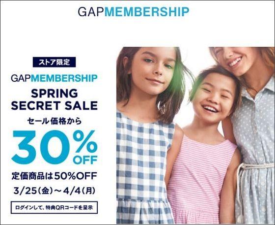 GAP membership
