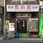 上野で焼肉食うなら裏上野コリアンタウンの馬山館