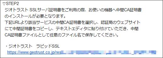 さくらSSL26
