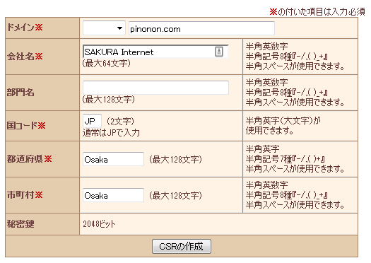 さくらSSL4