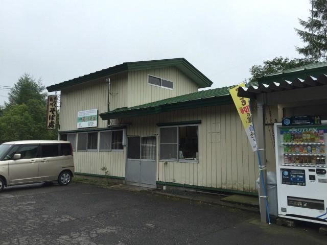 薮川そば工場