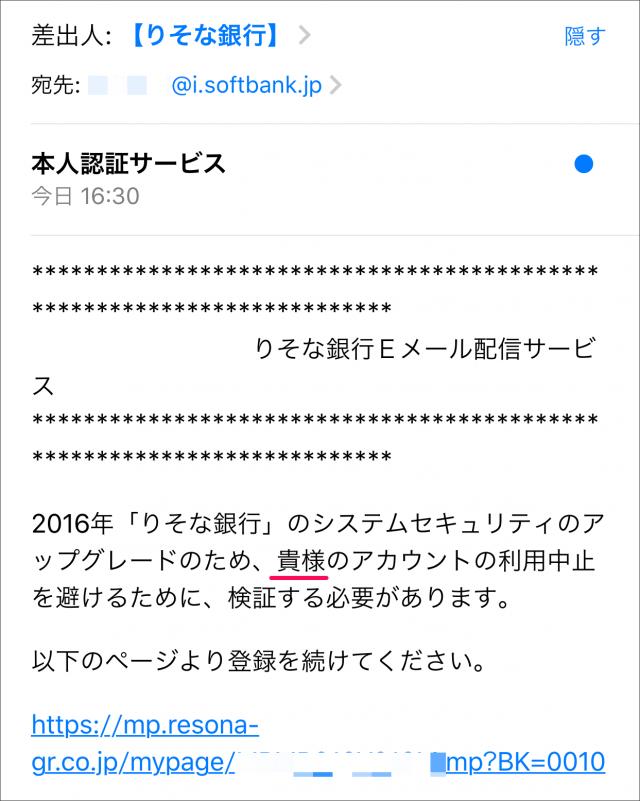 りそなメール1