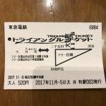 かなりお得なのに残念ながら目立たない 東急電鉄のトライアングルチケット