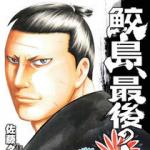 『鮫島、最後の十五日』 野郎が絶対に読むべき熱すぎる相撲マンガ