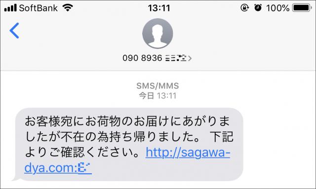 佐川SMS