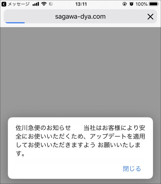 佐川詐欺2