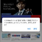 佐川急便からの SMS は詐欺サイトへの誘導窓口(見分ける方法はかんたん)