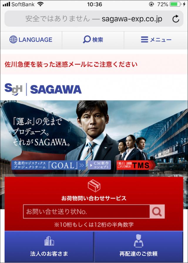 佐川ウェブサイト