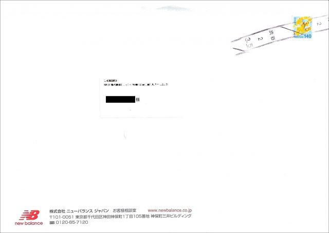New Balance封筒